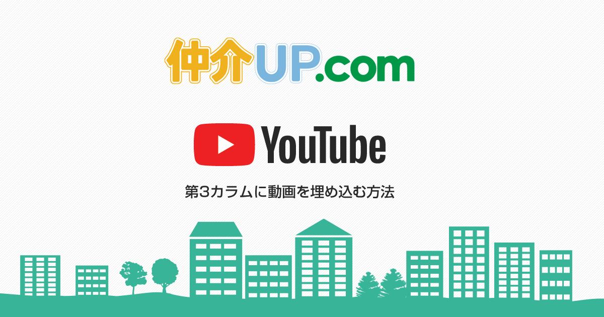 仲介UPのサイドバーにYoutube動画を埋め込む方法 アイキャッチ画像