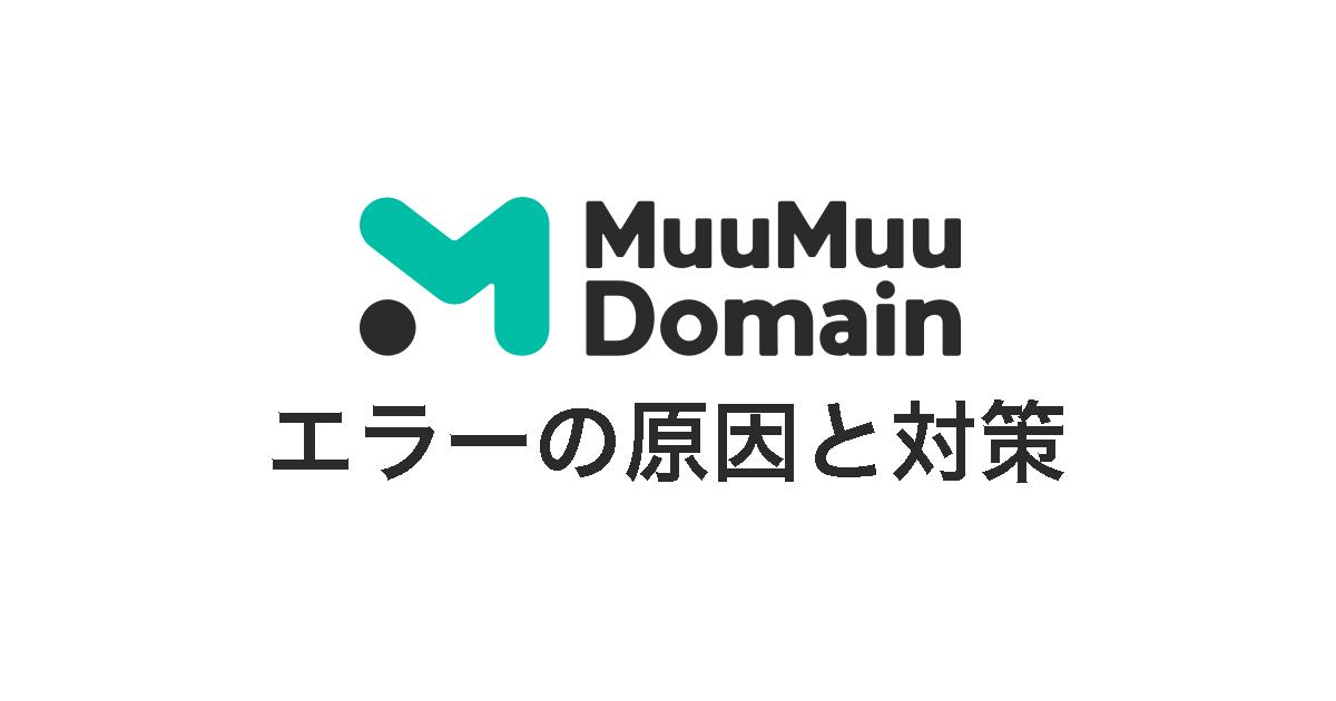 【ムームーDNS】ネームサーバー設定変更時のエラー解消メモ