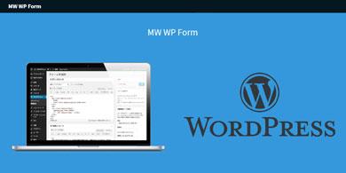 MW WP Formでフォーム完了画面内のiframeにフォーム内容データを渡す アイキャッチ画像