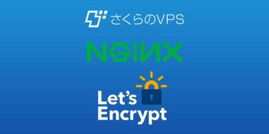 【作業メモ】さくらVPSでLet's Encrypt(SSL化、サーバーはNginx) の設定メモ アイキャッチ画像