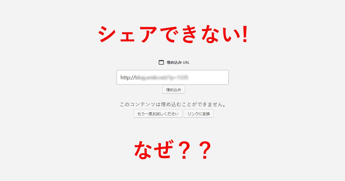 【Wordpress】「このコンテンツは埋め込むことができません」と言われてしまった! アイキャッチ画像