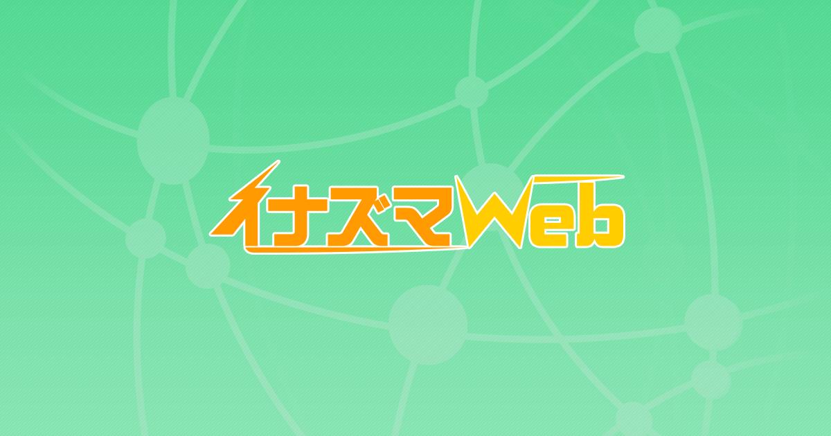 イナズマWebのバナーも無料でご提供できるようになりました。 アイキャッチ画像