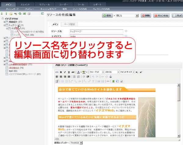 admin_edit.jpg