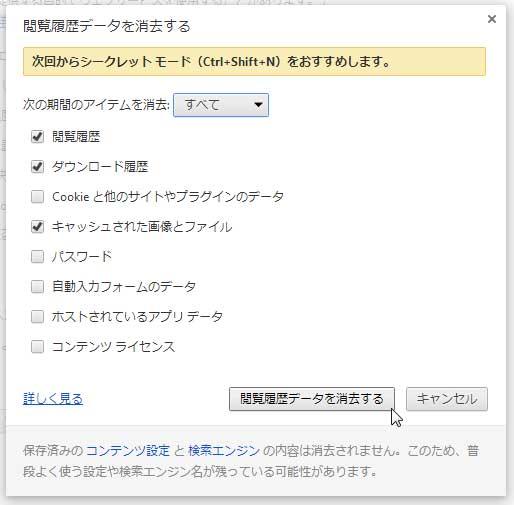 chrome_cache_clear003.jpg