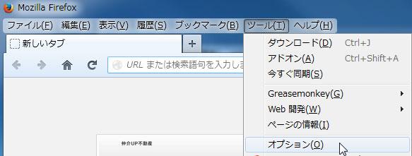 firefox_cache_clear001.jpg