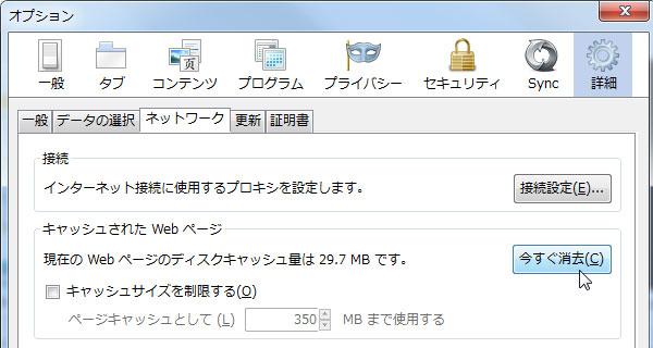 firefox_cache_clear002.jpg