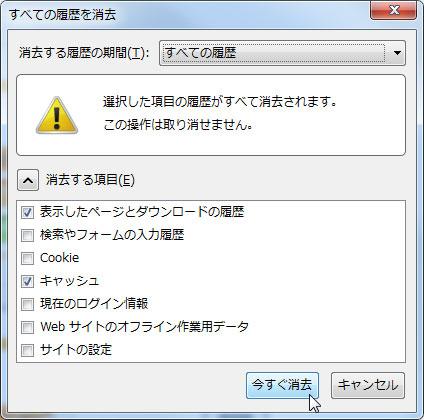 firefox_cache_clear003.jpg