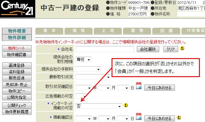 internet_ad_confirm.jpg