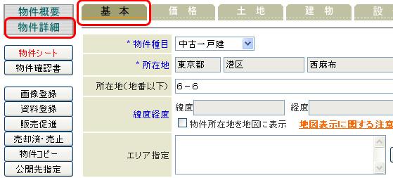 shousai_kihon.jpg