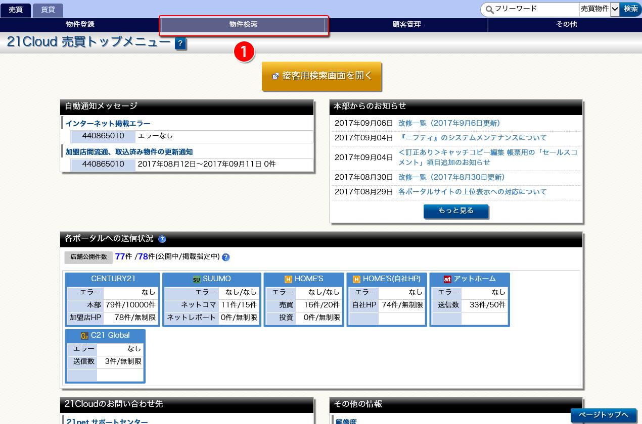 21cloud_csv_001.jpg