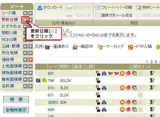 koushin_click.jpg