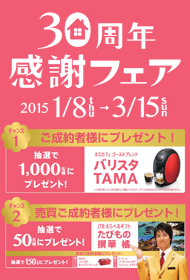 2015S-Side_sale_L002.png
