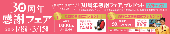 2015S-sale_L002.png