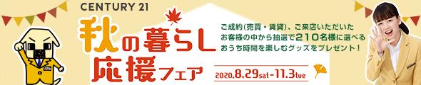 L_2020autumn_fair.png