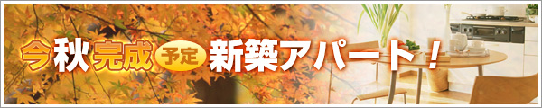 bunnner_apartment-autumn-yotei.jpg