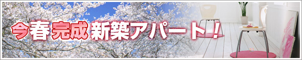 bunnner_apartment-spring.jpg