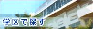 school_s.png
