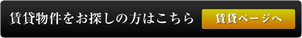 to_chintai.jpg