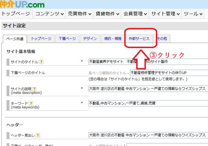 chukaiup_googlemap_api_setting03.png