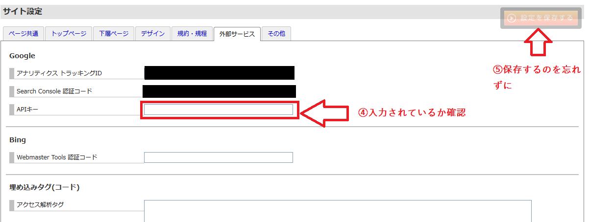 chukaiup_googlemap_api_setting04.png