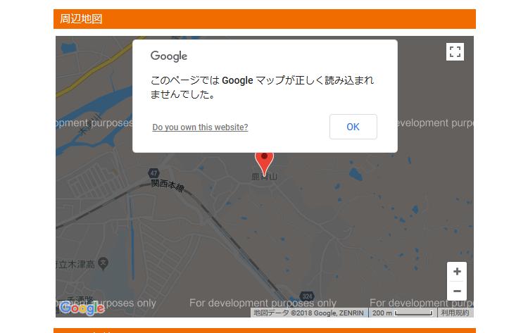 chukaiup_googlemap_error_display.png