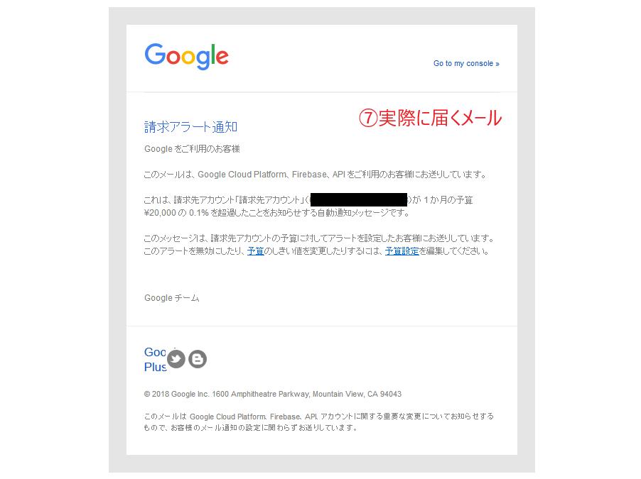 chukaiup_googlemap_alert01.png