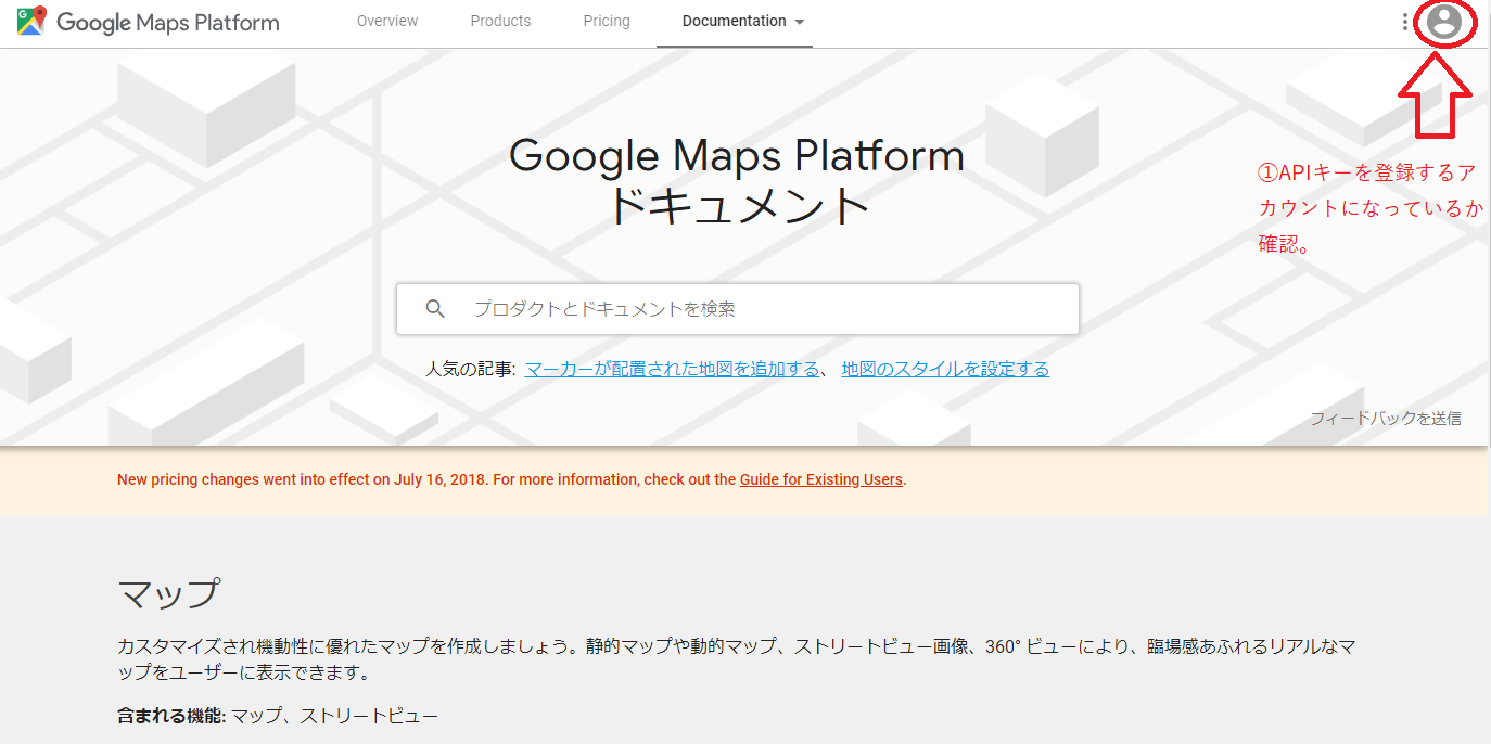 chukaiup_googlemap_api_register01.png