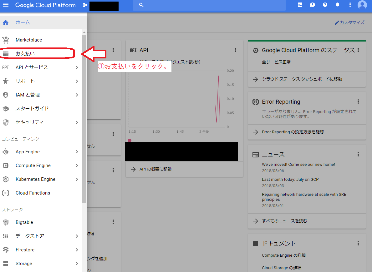 chukaiup_googlemap_budget_register01.png