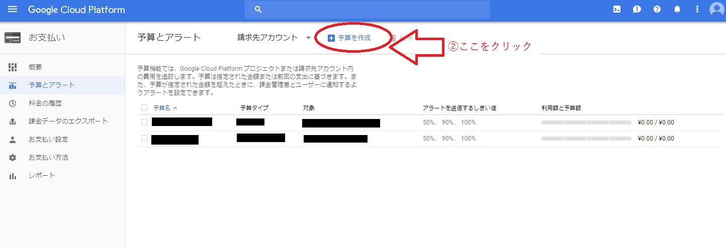 chukaiup_googlemap_budget_register02.png