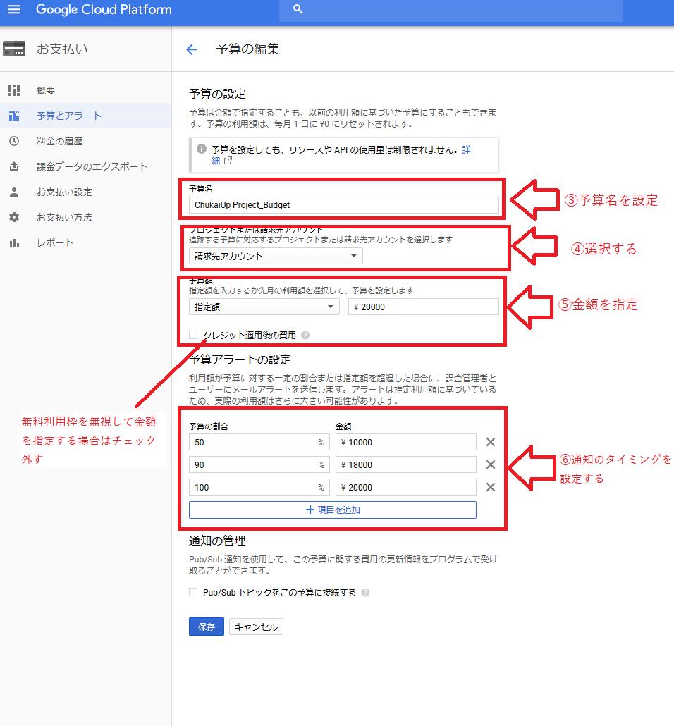 chukaiup_googlemap_budget_register03_04_05_06.png