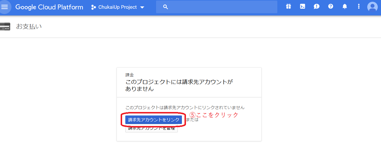 chukaiup_googlemap_payment_register05_0.png
