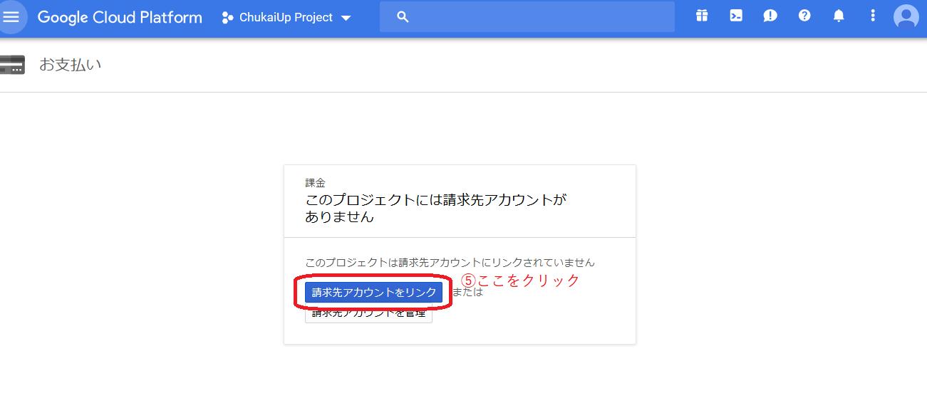 chukaiup_googlemap_payment_register05_0.png