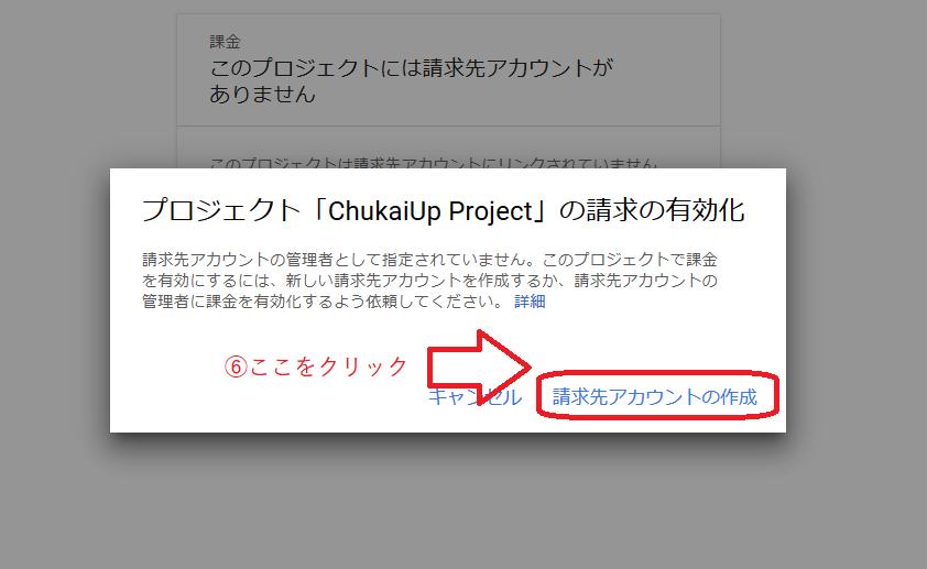 chukaiup_googlemap_payment_register06_0.png