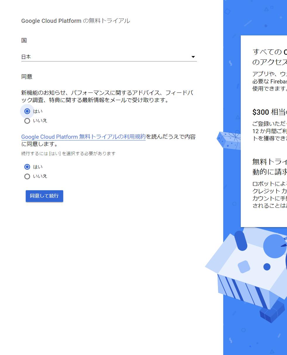 chukaiup_googlemap_payment_register07_0.png