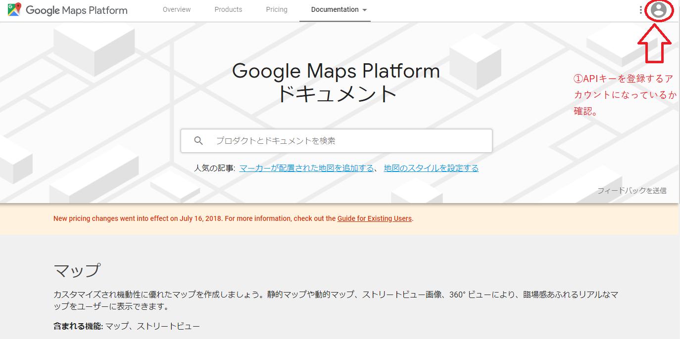 chukaiup_googlemap_api_register01.png