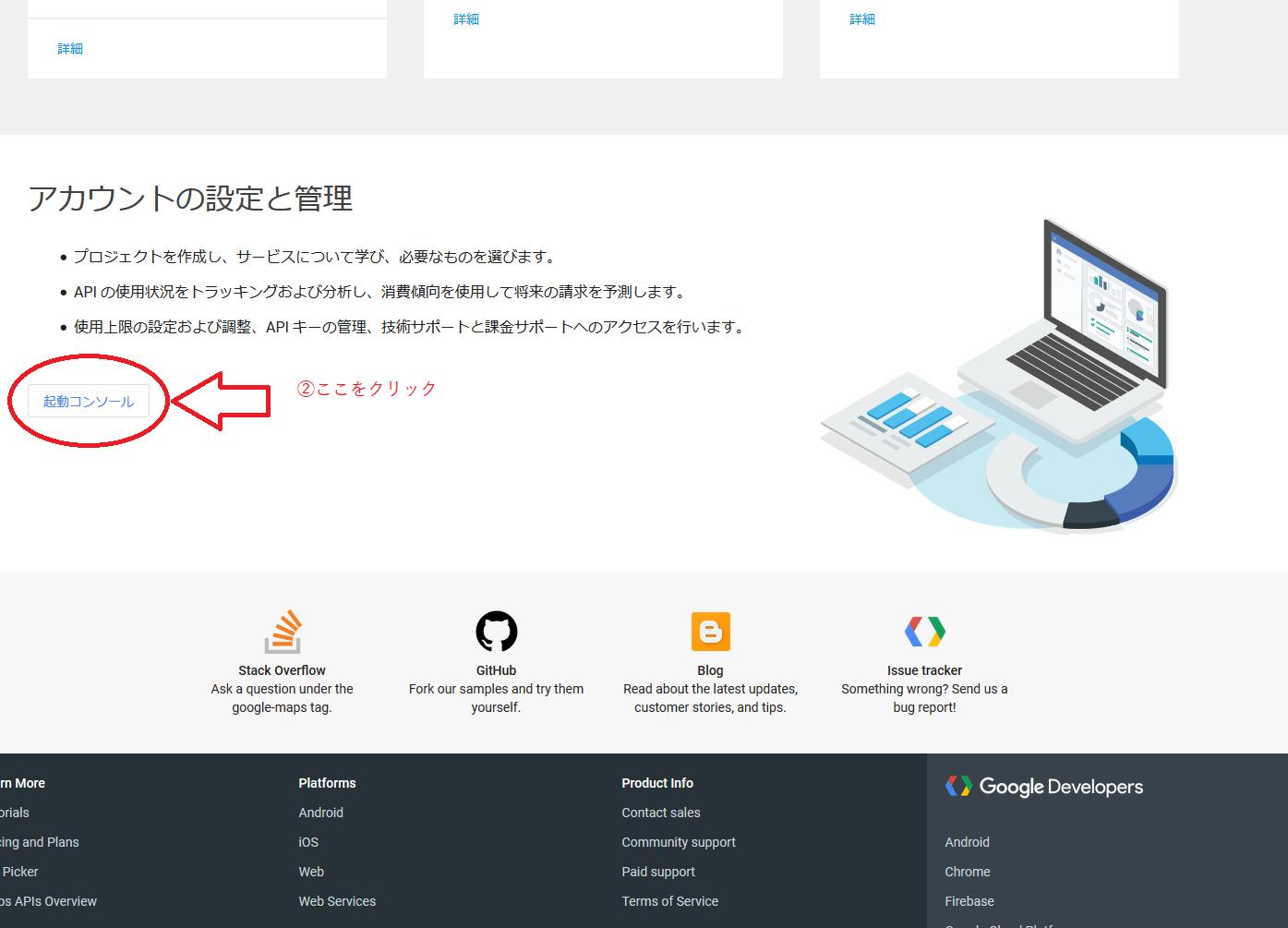 chukaiup_googlemap_api_register02.1.PNG