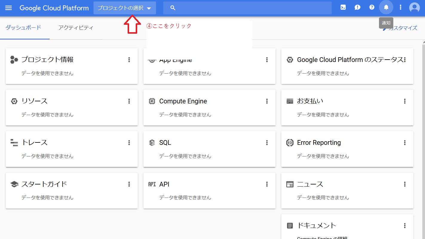chukaiup_googlemap_api_register02.2.png