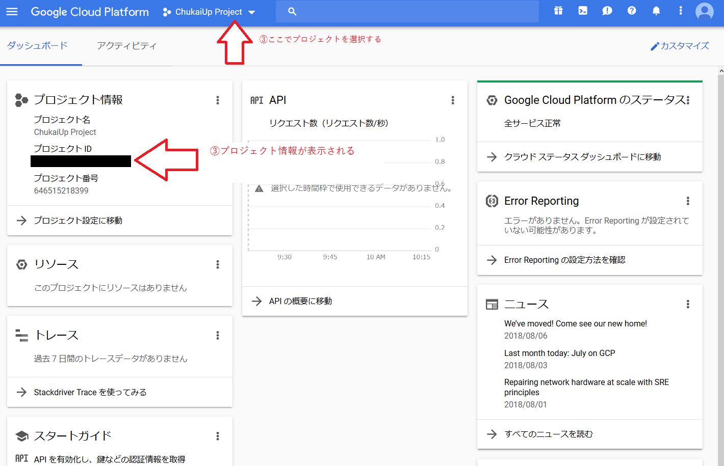 chukaiup_googlemap_api_register02.3.png