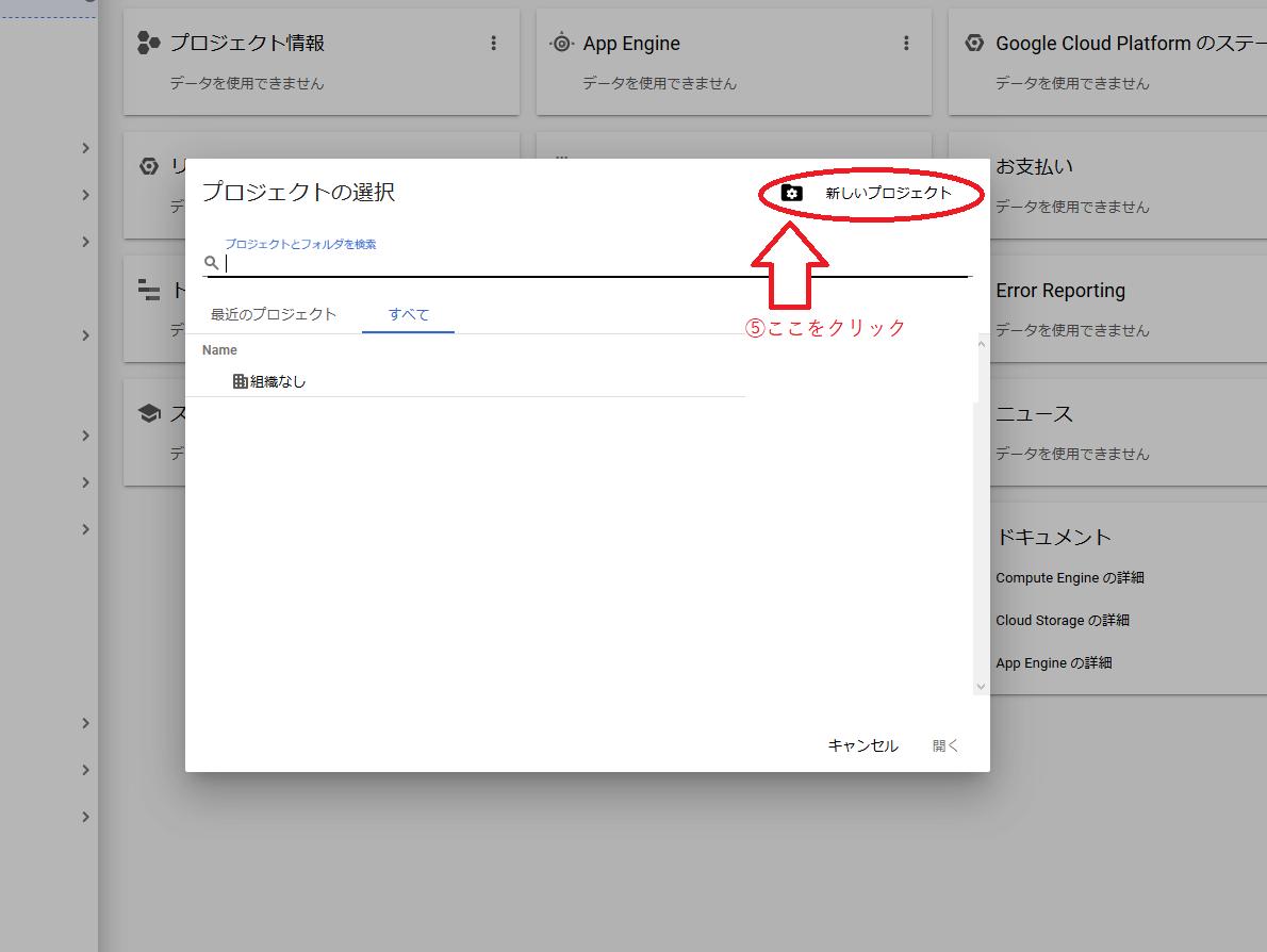chukaiup_googlemap_api_register05.png