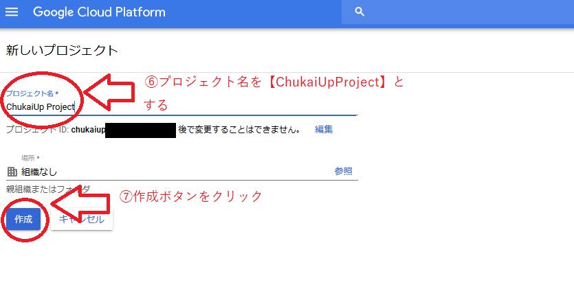 chukaiup_googlemap_api_register06.PNG