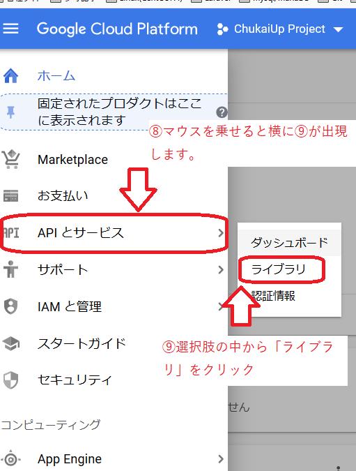 chukaiup_googlemap_api_register08_09.PNG