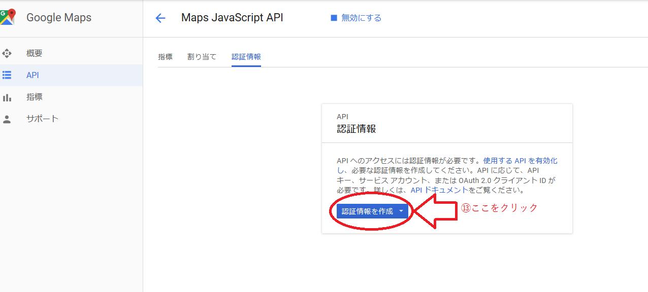 chukaiup_googlemap_api_register13.png