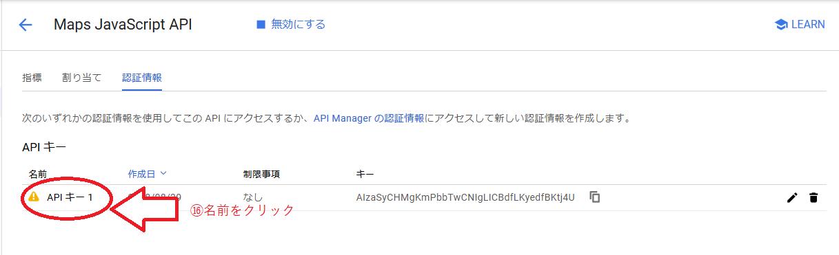 chukaiup_googlemap_api_register16.PNG