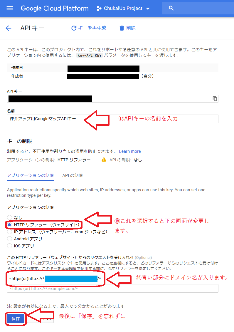 chukaiup_googlemap_api_register17_18_19.PNG