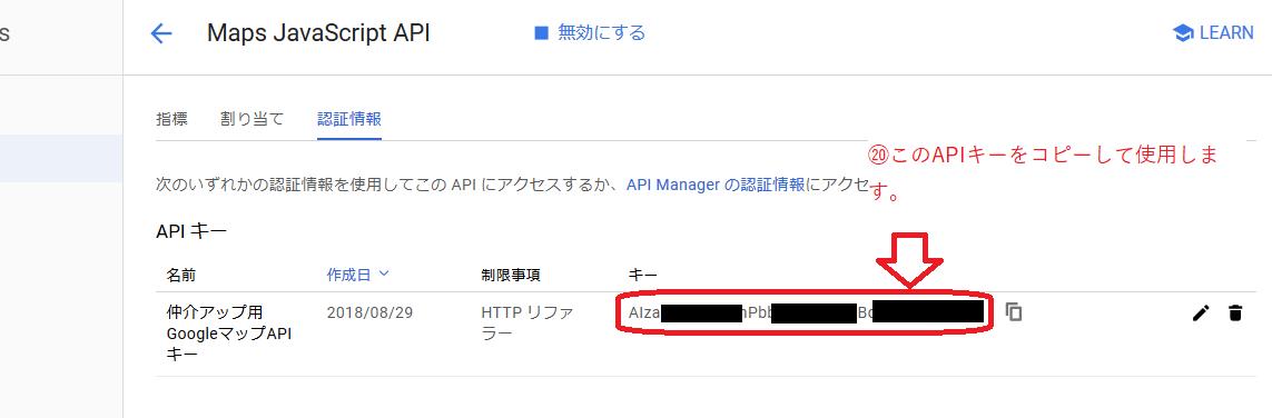 chukaiup_googlemap_api_register20.PNG